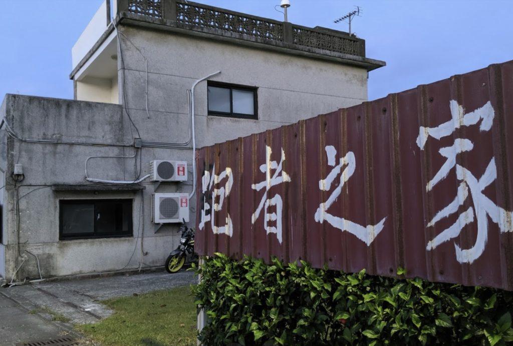 台東跑者之家Runners' House Taitung