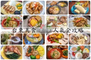 Read more about the article 台東美食推薦2021總整理,人氣早午餐、點心小吃、餐廳、景點必吃全攻略