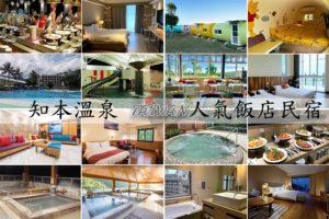 來台東知本泡溫泉住這裡!11間評論人氣超高住宿推薦2021;渡假飯店、渡假村及人氣民宿超放鬆