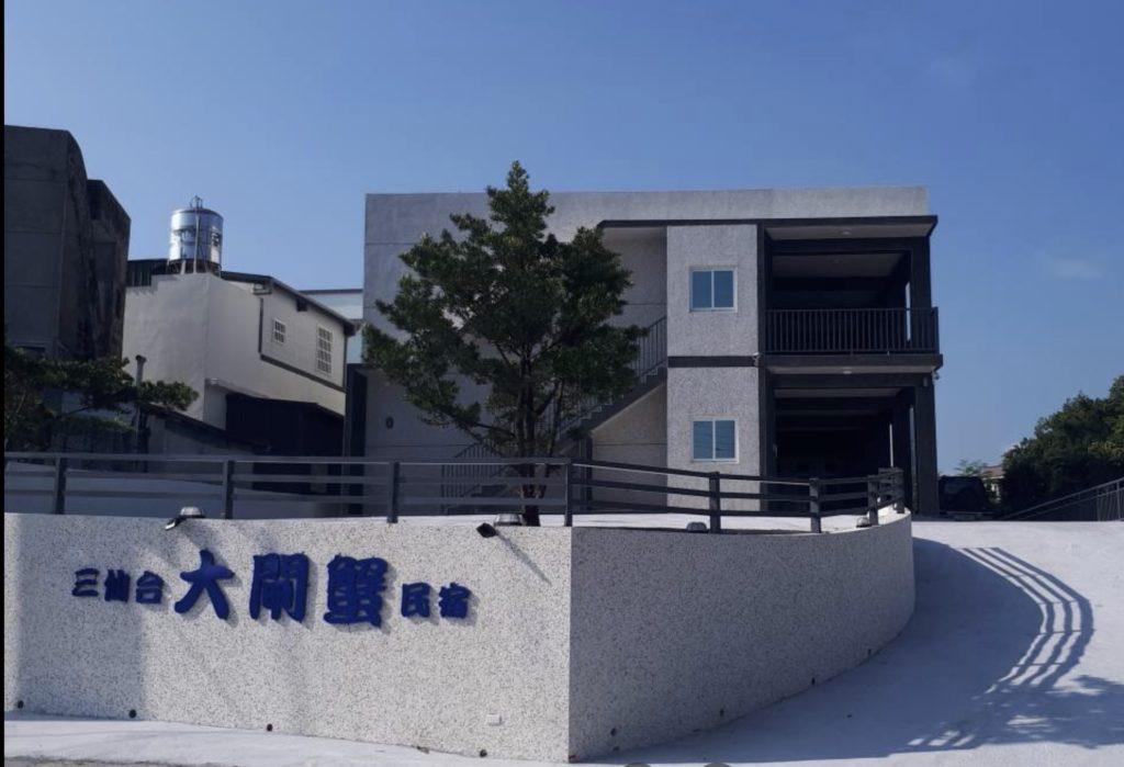 三仙台大閘蟹民宿
