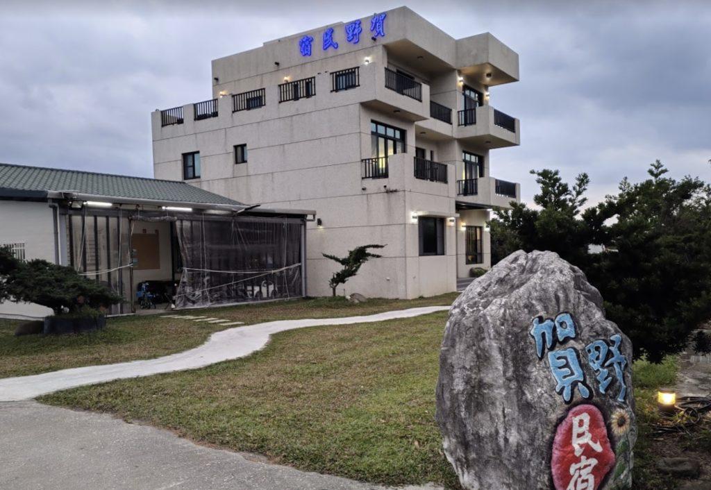 芝田賀野民宿