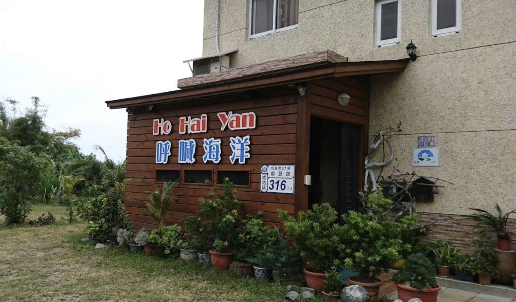 HO Hai Yan呼喊海洋民宿