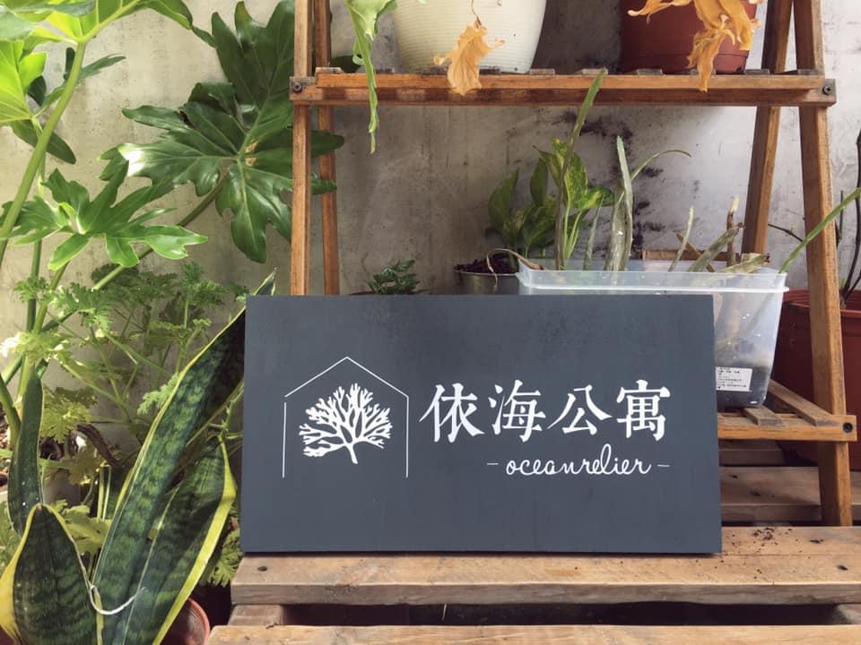 依海公寓-Green Island Oceanrelier