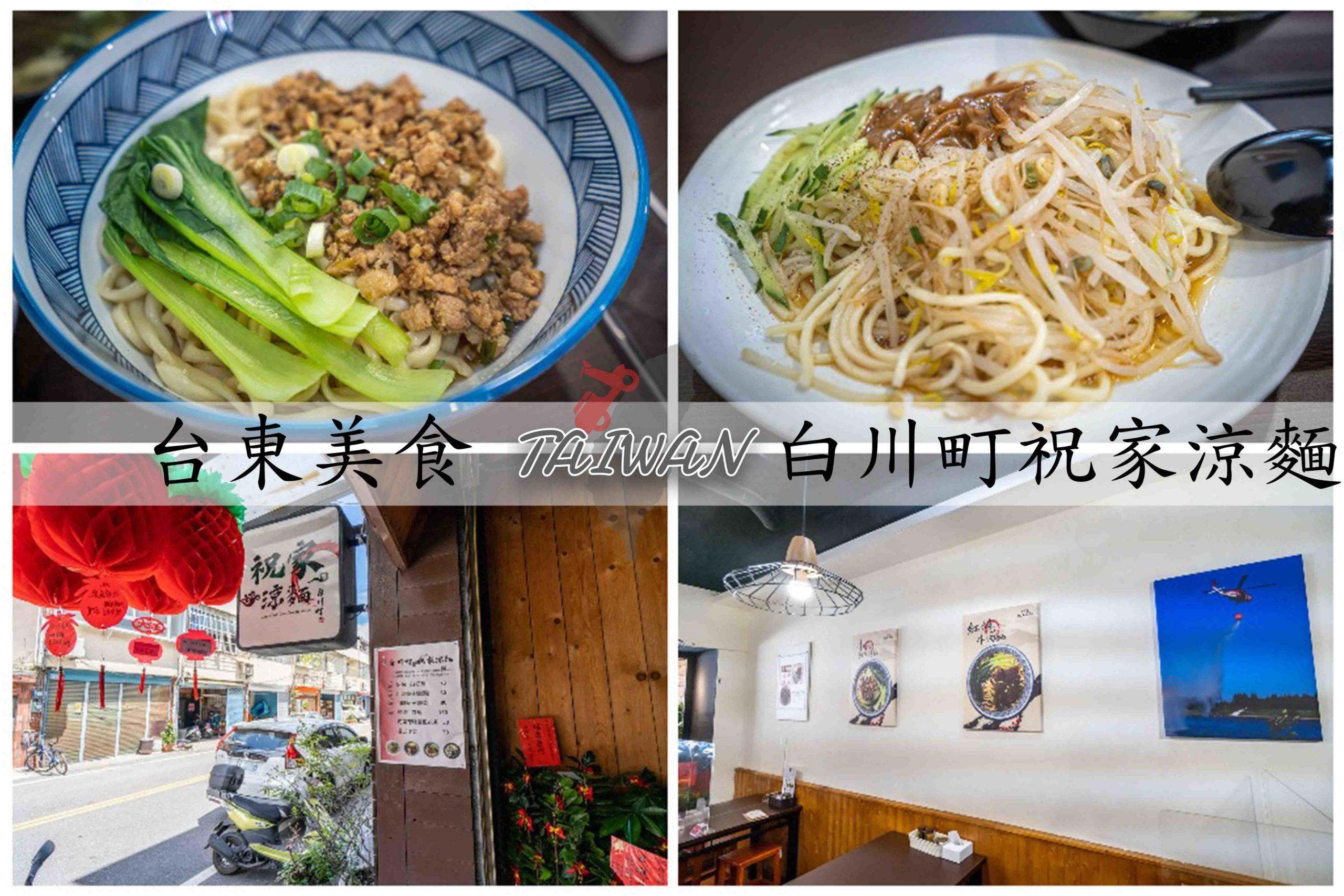 Read more about the article 台東涼麵推薦,香濃麻醬蒜味超過癮,白川町-祝家涼麵