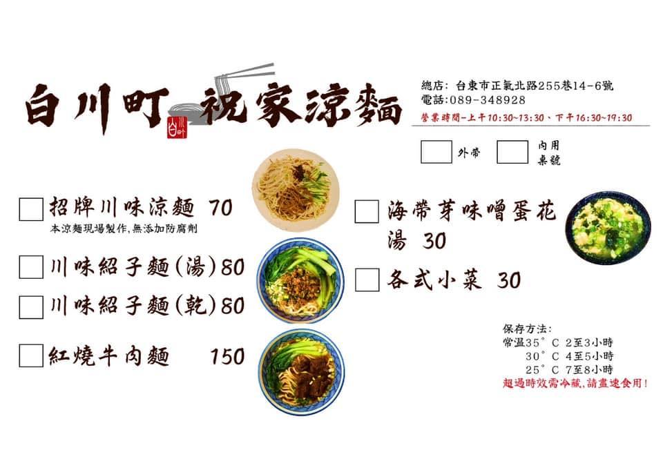 白川町-祝家涼麵菜單
